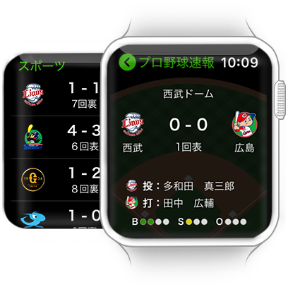 Apple Watchに対応!